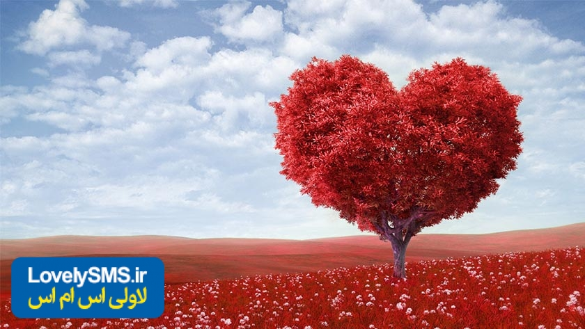 Valentines Day اس ام اس عاشقانه سری چهل و یکم بهمن ماه 95