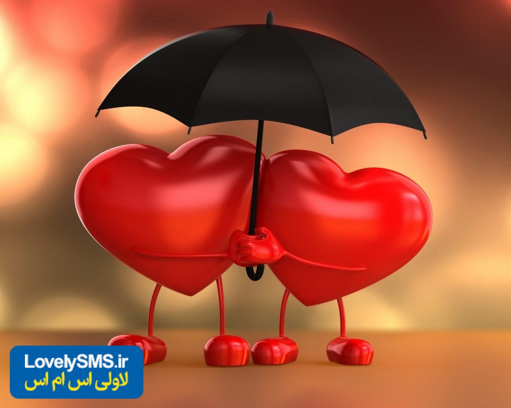love 5 1024x819 اس ام اس عاشقانه سری چهل و سوم بهمن ماه 95