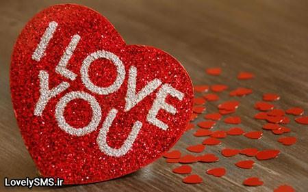 i love you valentines day اس ام اس عاشقانه دوست دارم جدید و زیبا 96 و 2017