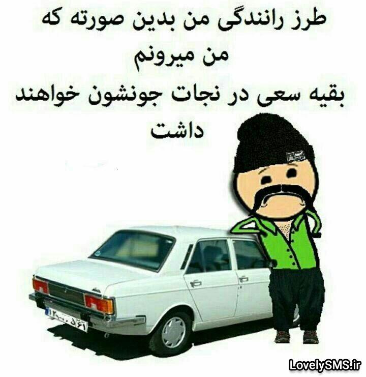 photo 2017 02 14 23 18 38 اس ام اس خنده دار سری یازدهم بهمن ماه ۹۵