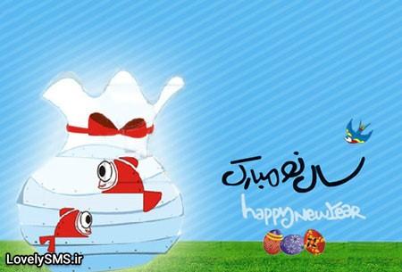 اس ام اس خنده دار تبریک عید نوروز 96 2 اس ام اس خنده دار تبریک عید نوروز جدید 96 و 2017