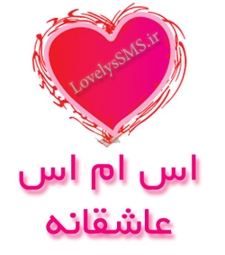 Asheghane SMS اس ام اس عاشقانه مرداد Sms Ashghane toop