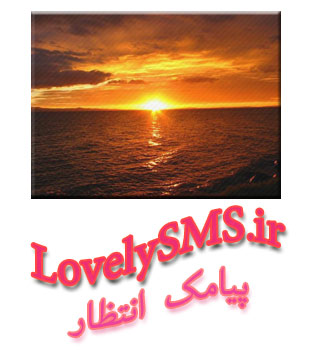 entezar SMS اس ام اس های خداحافظی و جدایی جدید 92 sms