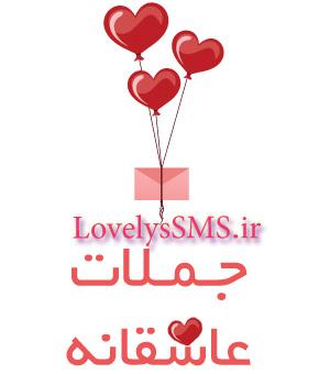jomalat Asheghane SMS جملات عاشقانه sms ashghane jadid berooz