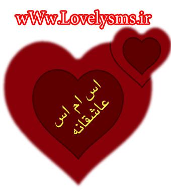 smsashgh اس ام اس جدید و عاشقانه تنهایی و دوری sms ashghane
