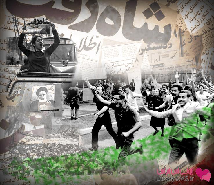 27047958711105092684 اس ام اس تبریک پیروزی انقلاب اسلامی 22 بهمن